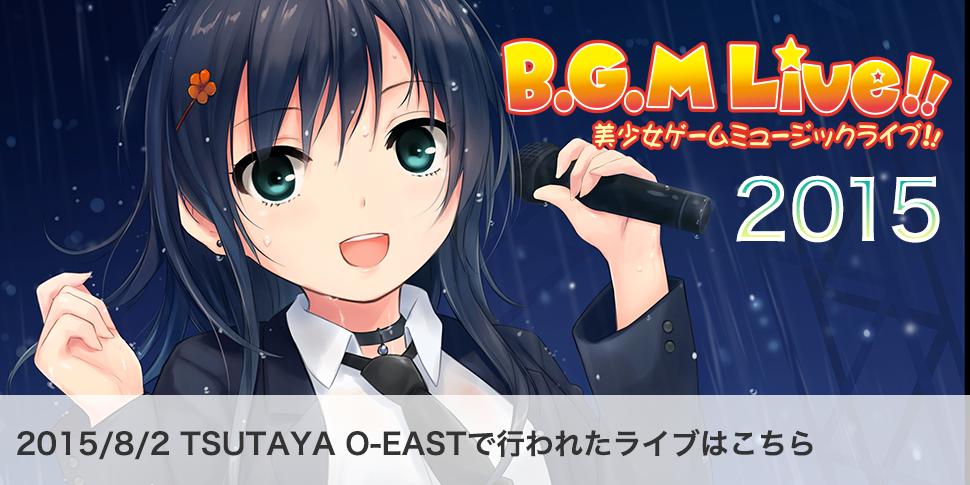 美少女ゲームミュージックライブ...
